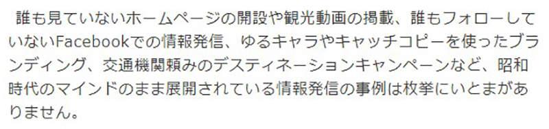 宅宅新闻 | 《日本观光地问题》宣传解说落伍无法满足外国人 不花钱的观光客只是观光公害……