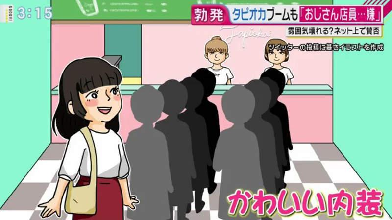 《珍珠奶茶店大叔店员问题》访问日本女生的想法 真的有近3成讨厌大叔做珍奶…… | 宅宅新闻