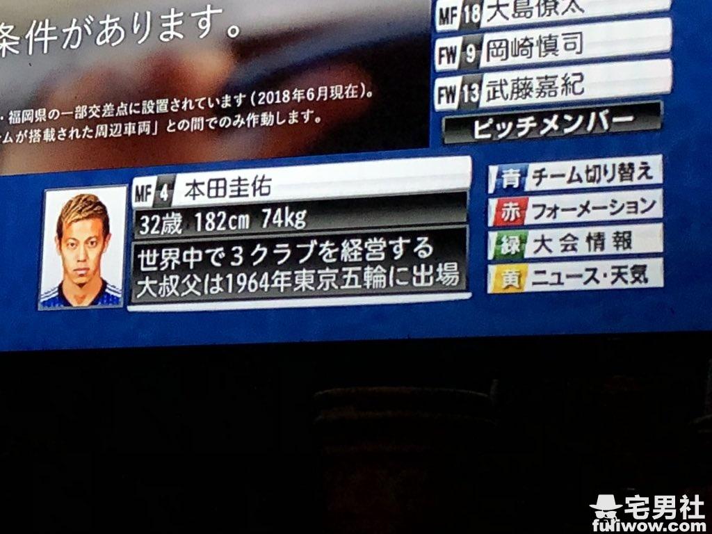 电视台正常发挥!世足《日本国家队爆笑简介》球员的小秘密大公开!