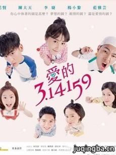 爱的3.14159剧情介绍(1-17全集)