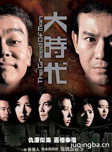 《大时代(1992版)》剧情介绍(1-40全集)