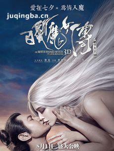 电影白发魔女传之明月天国剧情介绍