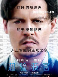 电影超验骇客剧情介绍