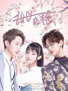 甜心软糖第二季剧情介绍(1-12全集)
