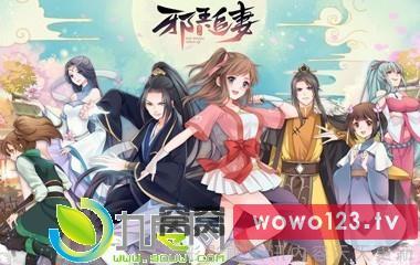 动画邪王追妻/逆天小姐/一世倾城/王追妻废柴逆天小姐剧情简介 wowo123.tv