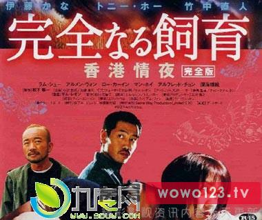 禁室培欲3:香港情夜电影剧情
