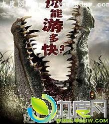 《逃亡鳄鱼岛》剧情介绍