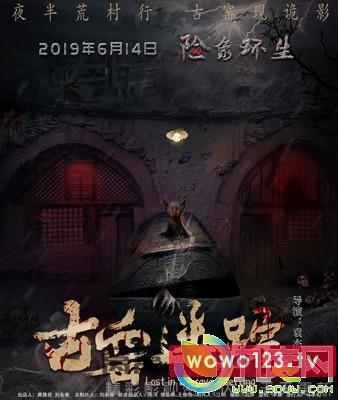 《古窑迷踪》电影剧情简介