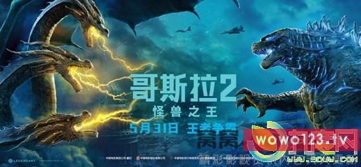 哥斯拉2:怪兽之王_哥吉拉II怪兽之王电影剧情简介