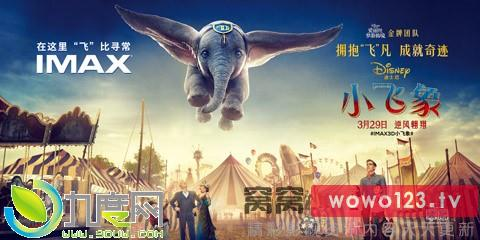 《小飞象_Dumbo》电影剧情简介 窝窝娱乐