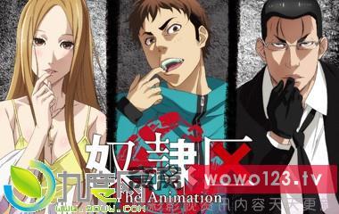 奴隶区/The Animation/奴隷区剧情简介第1-12全集大结局