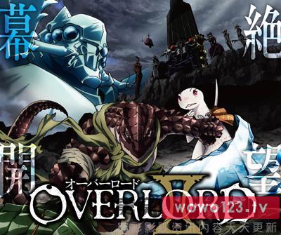 OVERLORDⅡ/不死者之王第二季分集剧情介绍(1-13全集)大结局