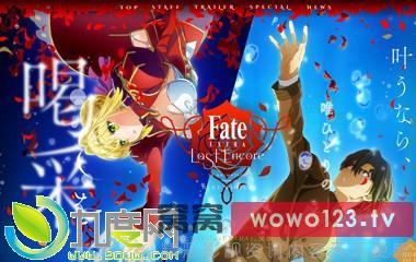 命运之夜:新章-最终回响|Fate/EXTRA Last Encore剧情介绍第1-13全集大结局