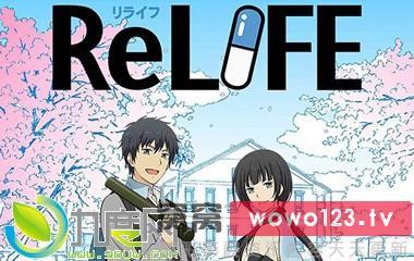 重生计划完结篇/ReLIFE完结篇分集剧情介绍第1-4全集大结局