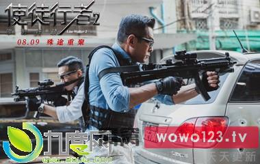《使徒行者2:谍影行动》电影剧情简介