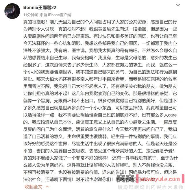 王雨馨发文道歉具体什么内容?自杀的缘由