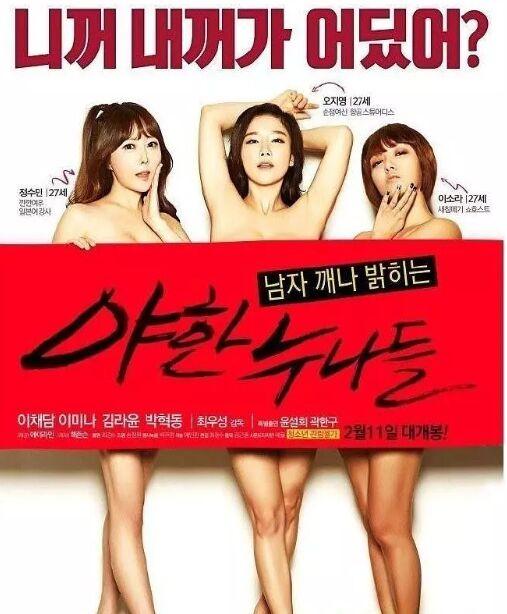 电影《欲望姐姐们》_午夜日本大胆裸艺术